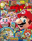 てれびげーむマガジン 2015 March (エンターブレインムック)