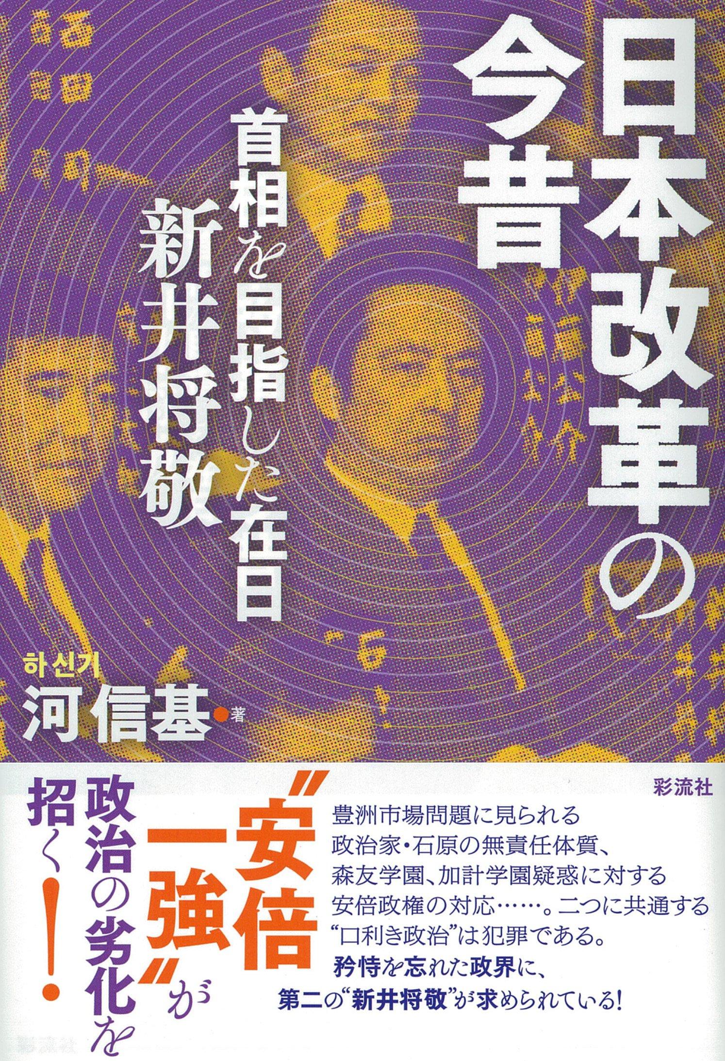 日本改革の今昔: 首相を目指した在日 新井将敬 | 河 信基 |本 | 通販 ...