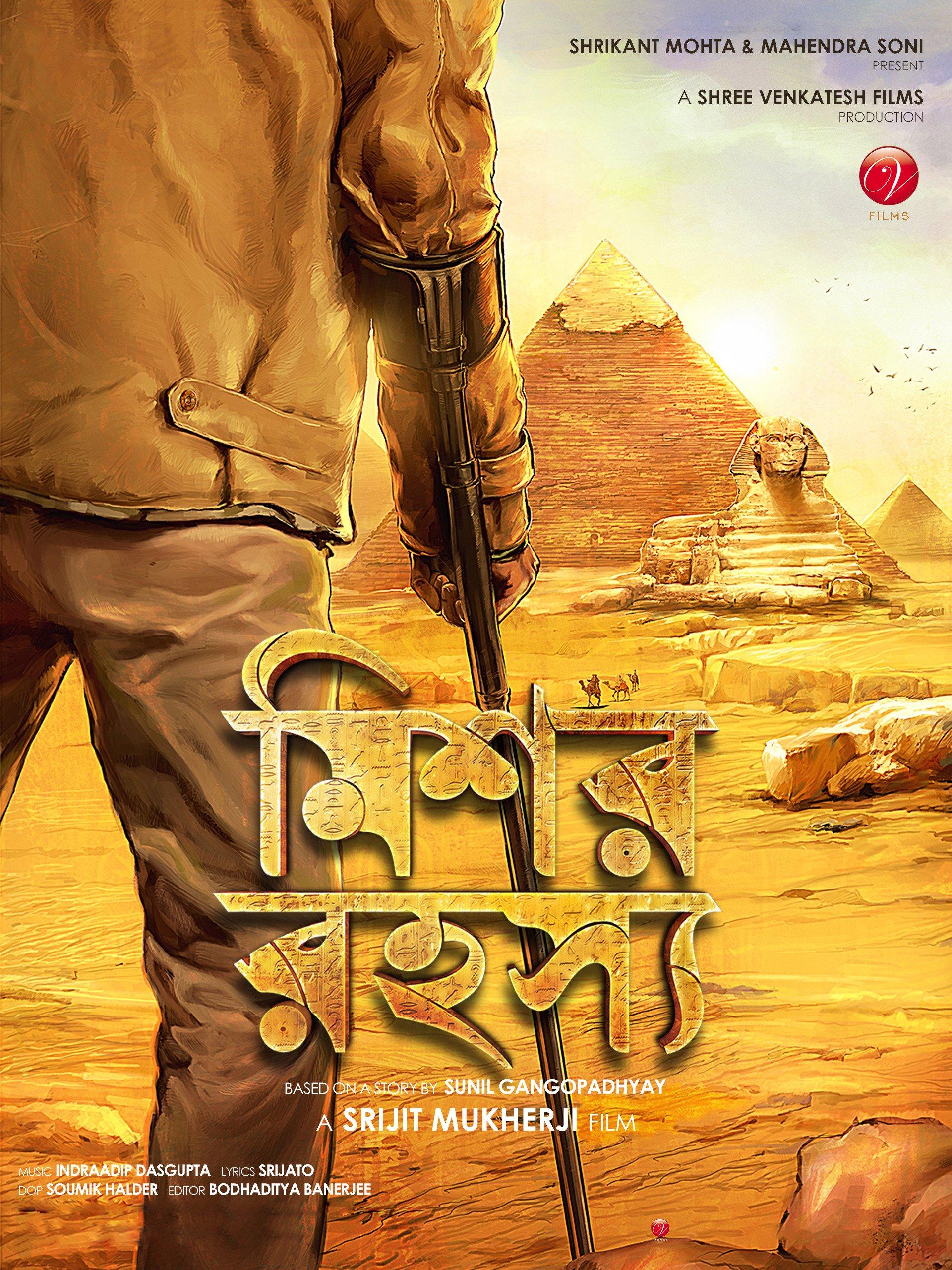 mishawr rahasya full movie download 300mb