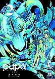 pupa新装版(2)(ヤングチャンピオン・コミックス)