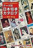 テーマ別日本切手カタログVOL.3芸術・文化編