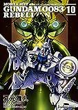 機動戦士ガンダム0083 REBELLION 10 (角川コミックス・エース)