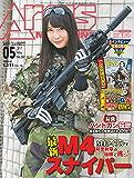 月刊アームズマガジン2017年5月号 [雑誌]
