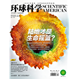 《环球科学》2017年9月号