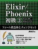 Elixir/Phoenix 初級3: フォーム構造体とチェンジセット (OIAX BOOKS)