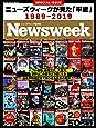 Newsweek特別編集 ニューズウィークが見た「平成」1989-2019 (メディアハウスムック)