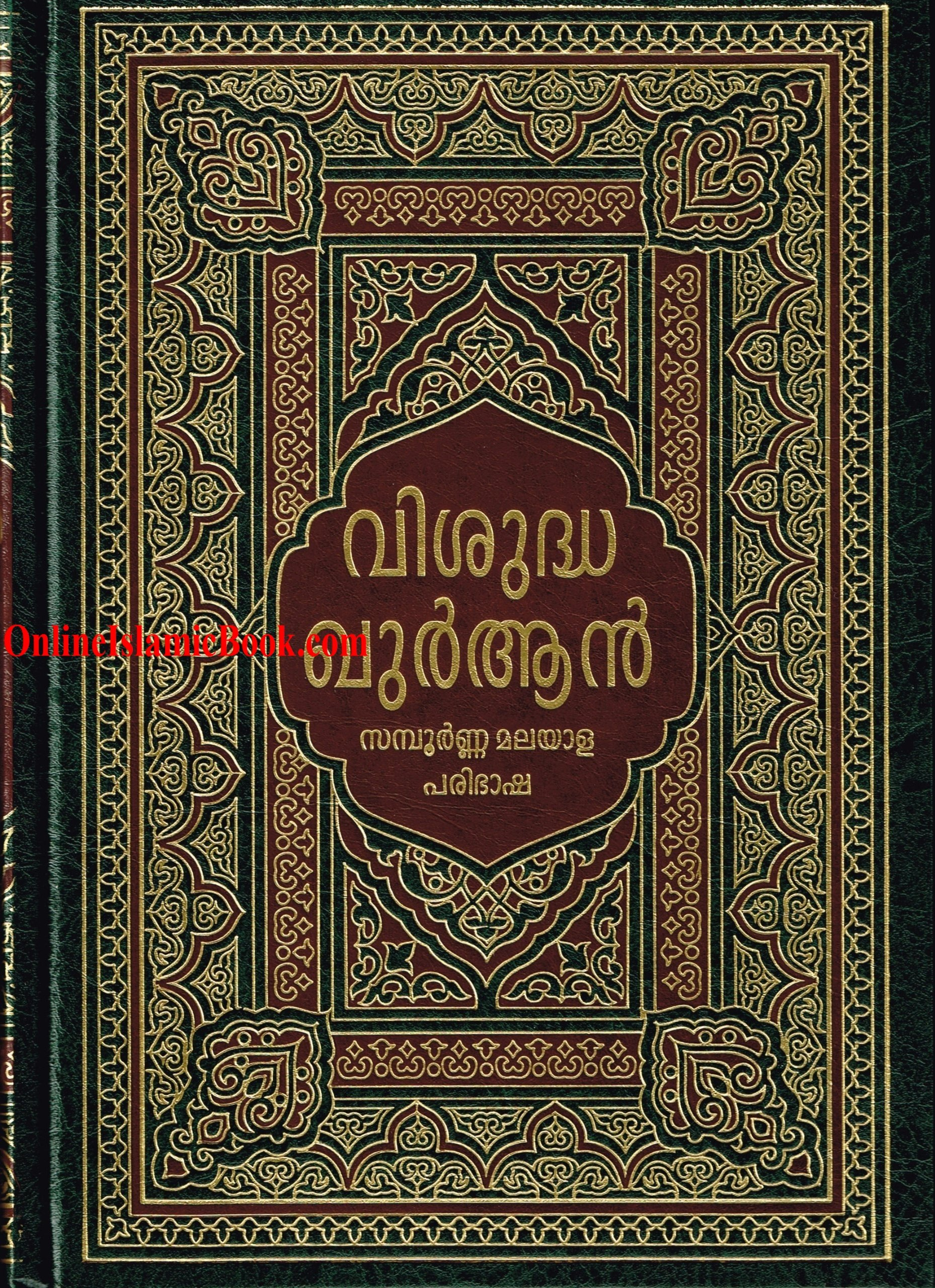 Quran in Malayalam Language ( Arabic to Malayalam