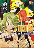渦炎 2―S×Z FIRE!! (K-Book Comics)