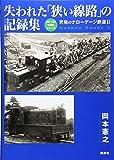 究極のナローゲージ鉄道2 失われた「狭い線路」の記録集 (鉄道・秘蔵記録集シリーズ)