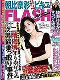 FLASH(フラッシュ) 2018年 8/14 号 [雑誌]