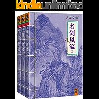 古龙文集·名剑风流(套装共3册)(读客知识小说文库)