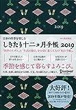 しきたり十二ヵ月手帳 2019