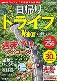 関西日帰りドライブWalker2019-20 (ウォーカームック)