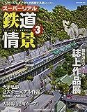スーパーリアル鉄道情景 Vol.3 (NEKO MOOK)