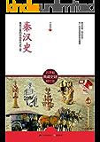 秦汉史 (最有分量的中国断代史工程)