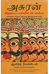 Asura: Tale of the Vanquished  (Tamil) Kindle Edition