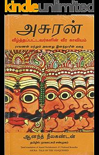 Asura Tale Of The Vanquished Ebook Anand Neelakantan Amazonin