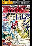 週刊漫画TIMES 2018年7/13号 [雑誌] (週刊漫画TIMES)