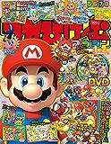 てれびげーむマガジン 2015 January (エンターブレインムック)