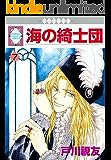 海の綺士団(7) (冬水社・いち*ラキコミックス)