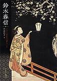 鈴木春信―江戸の面影を愛おしむ (ToBi selection)