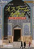 NHKカルチャーラジオ 歴史再発見 イスラームを学ぶ 伝統と変化の21世紀 (NHKシリーズ)