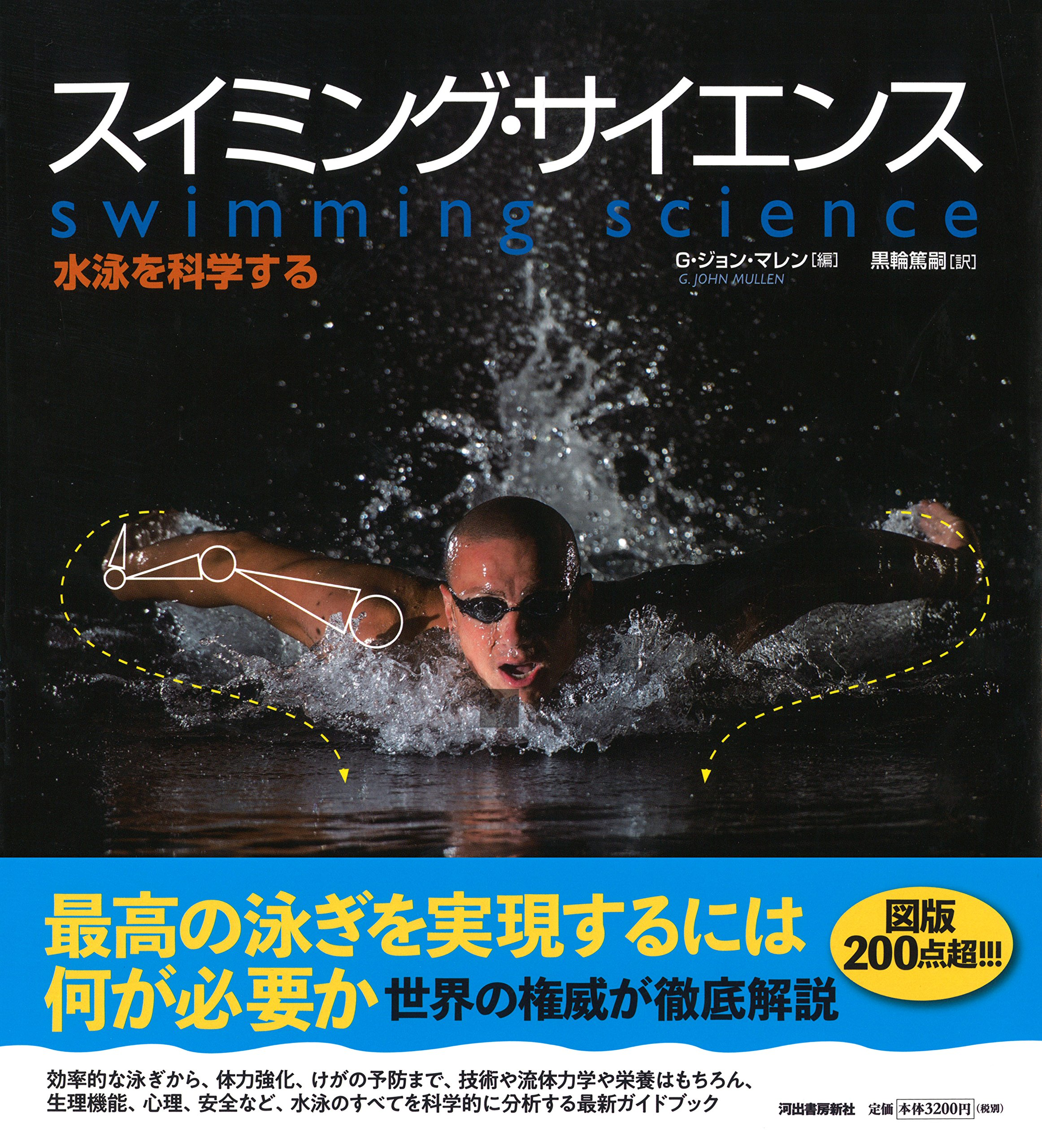スイミング・サイエンス: 水泳を...