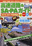 高速道路&SA・PAガイド2016-2017年最新版 (ベストカー情報版)