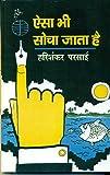 Aisa Bhi Socha Jata Hai