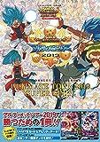 バンダイ公認 スーパードラゴンボールヒーローズ ULTIMATE TOUR 2019 SUPER GUIDE (Vジャンプブックス(書籍))