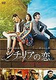 シチリアの恋 [DVD]