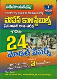 Telangana State Level Police Recruitment Board Police Constables Preliminary Writing Test Top 24 Model Papers ( Telugu Medium )
