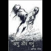 अणु और मनु: anu aur manu (Hindi Edition)