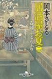 居酒屋お夏 二 春呼ぶどんぶり (幻冬舎時代小説文庫)