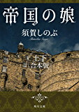 帝国の娘【上下 合本版】 (角川文庫)