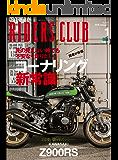 RIDERS CLUB (ライダースクラブ) 2018年1月号 No.525[雑誌]