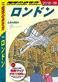 地球の歩き方 A03 ロンドン 2018-2019