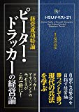 HSUテキスト 21 ピーター・ドラッカーの経営論