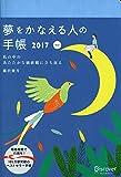 夢をかなえる人の手帳 2017 blue (青)