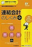 連結会計のしくみ(第2版) (【図解でざっくり会計シリーズ】5)