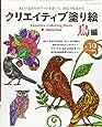 クリエイティブ塗り絵 鳥編 (ブティックムックno.1229)