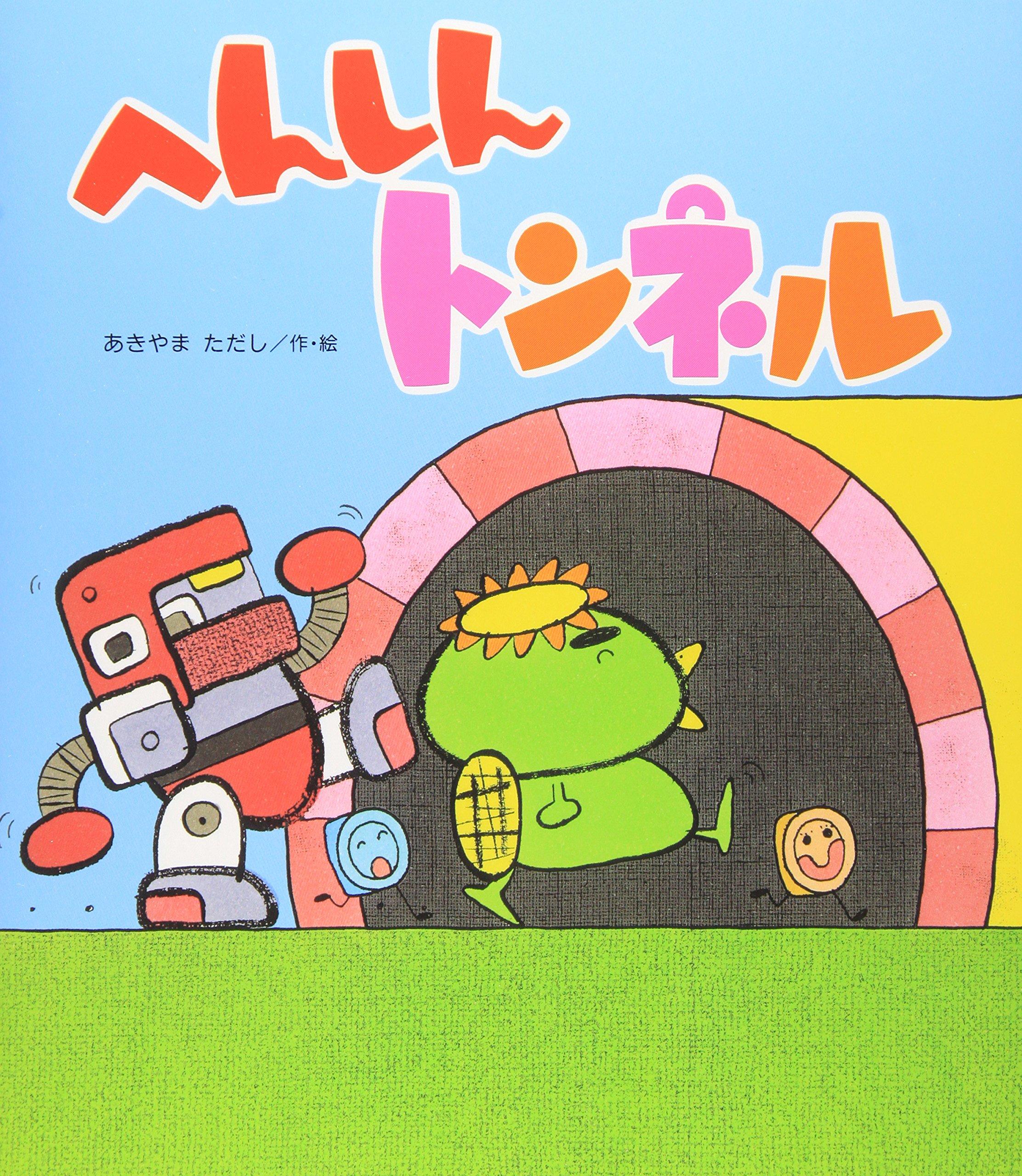 へんしんトンネル (新しいえほん...