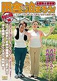 田舎に泊まろう! 野田の姉妹編 (ISD-52) [DVD]