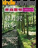 家庭画報 e-SELECT 「軽井沢」散歩 [雑誌]