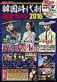 韓国時代劇完全ガイド 2016―決定保存版 時代劇の魅力が深くわかる厳選の130本 (COSMIC MOOK)