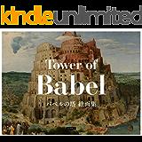 バベルの塔 絵画集