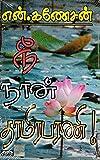 நீ நான் தாமிரபரணி