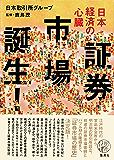 日本経済の心臓 証券市場誕生! (集英社学芸単行本)