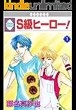 S級ヒーロー!(1) (冬水社・いち*ラキコミックス)