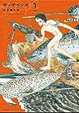 ディザインズ(2) (アフタヌーンコミックス)
